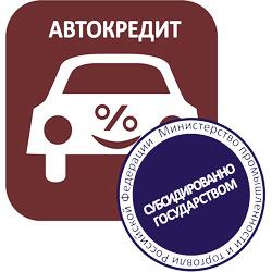 Государственная программа автокредитования