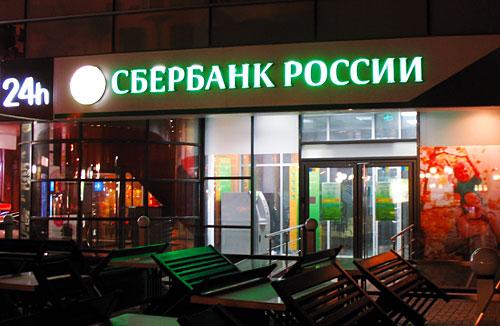 avtokredity-sberbanka