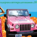 gospodderzhka-avtokreditovaniya-vtb24